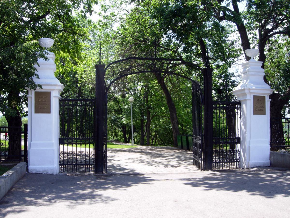 Сад Салавата Юлаева