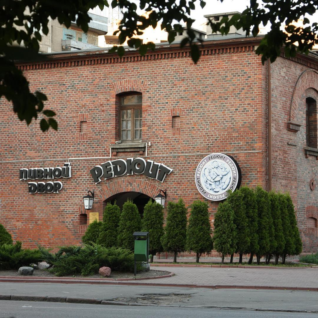 Паб-пивоварня «Редюит»