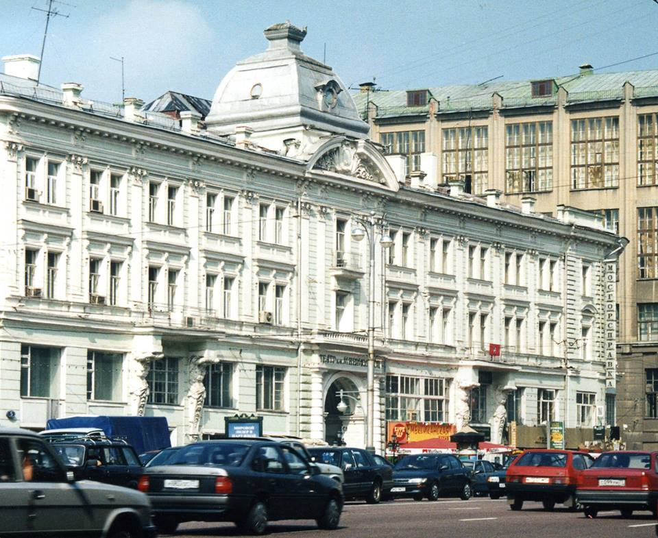 Театр им. М. Н. Ермоловой