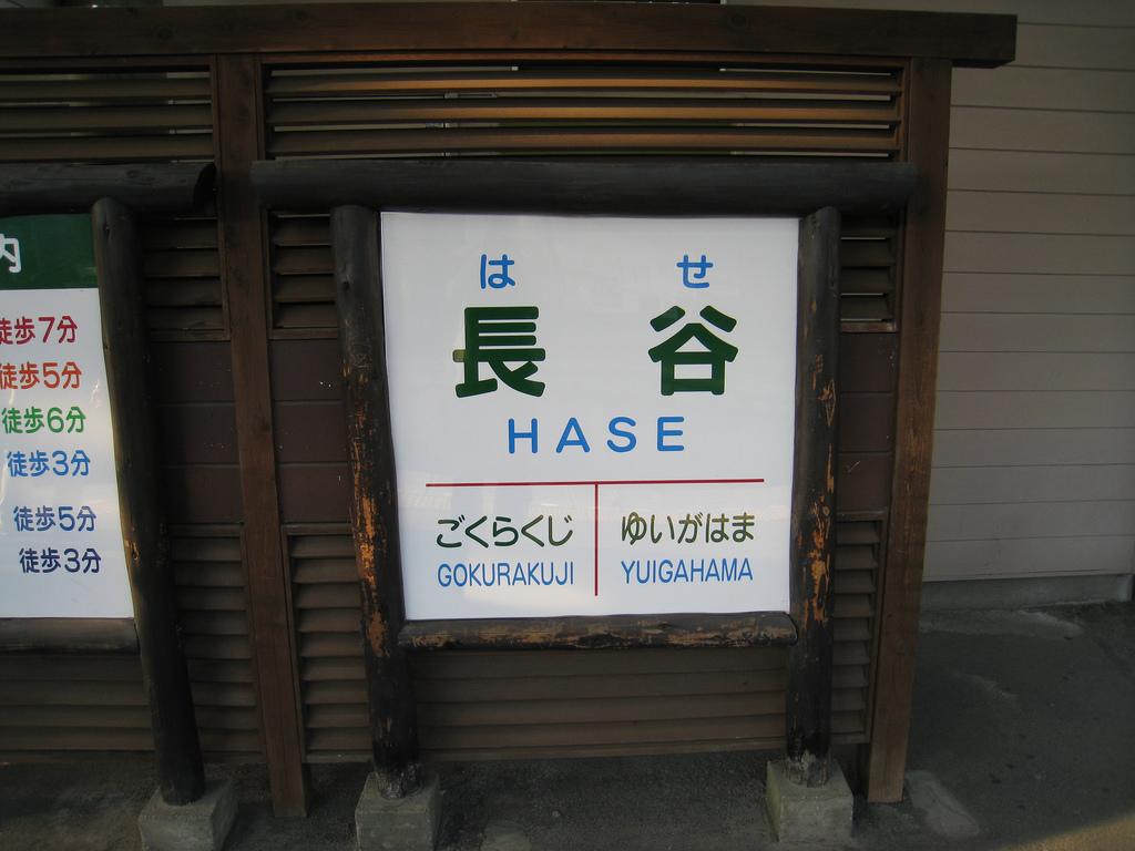Станция Hase