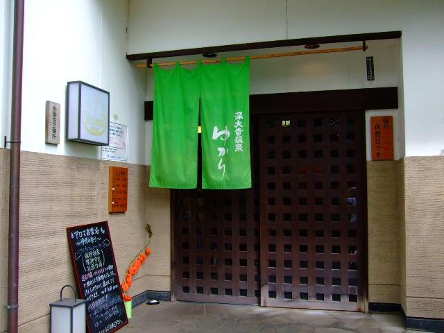 Jindaiji Onsen Yukari