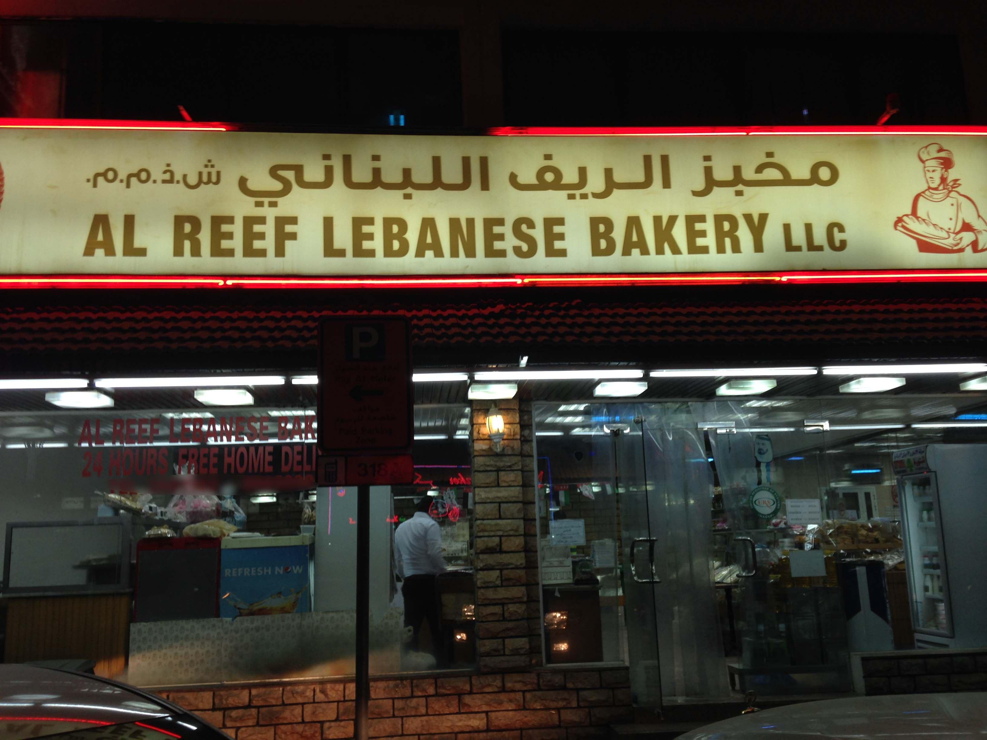 Al Reef Lebanese Bakery
