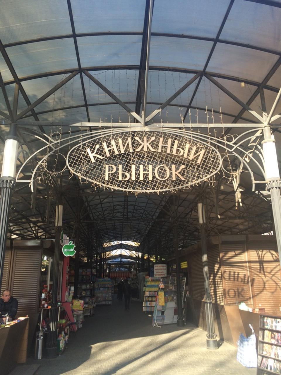 Блошиный рынок «Книжка»