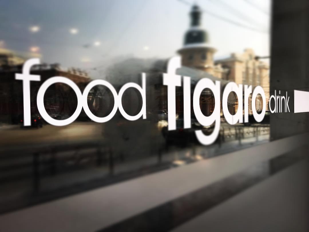Ресторан европейской кухни «Фигаро»