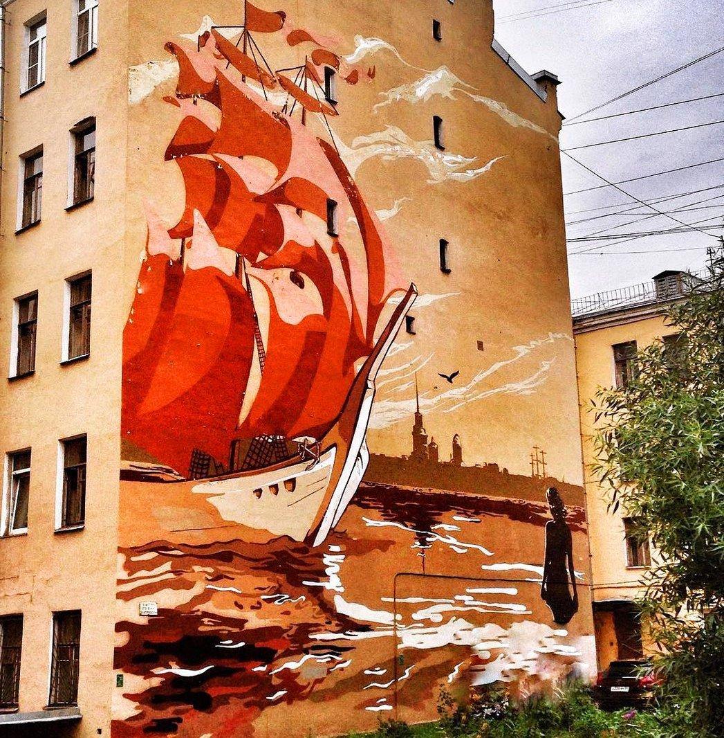 Граффити «Алые паруса»