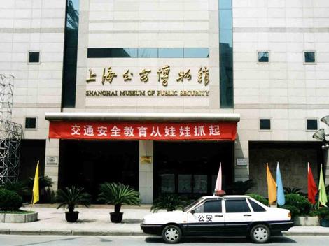 Shanghai Museum of Public Security