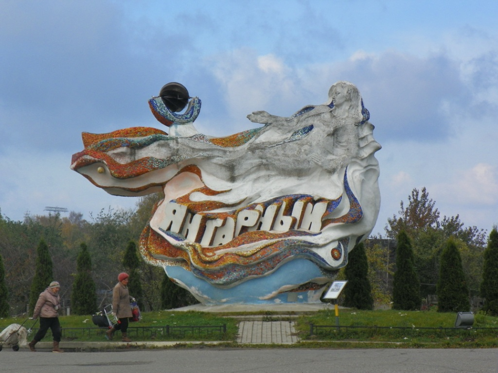 Поселок Янтарный