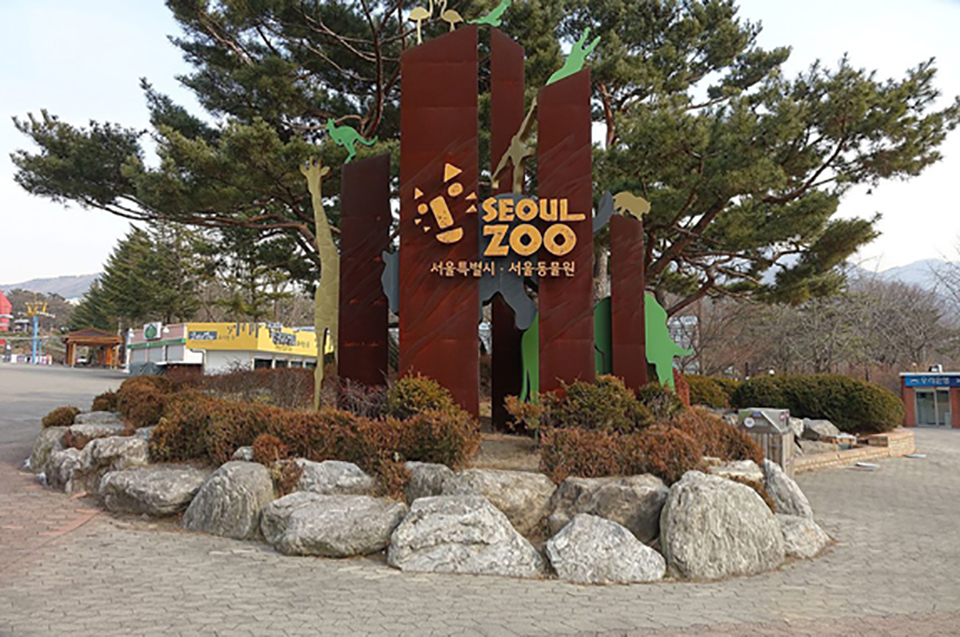 Зоопарк Seoul Grand Park