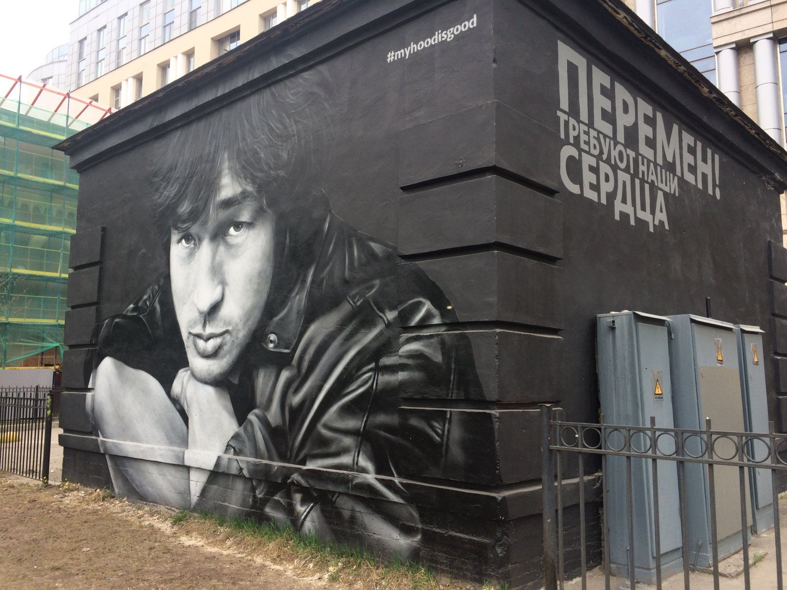 Граффити с Виктором Цоем