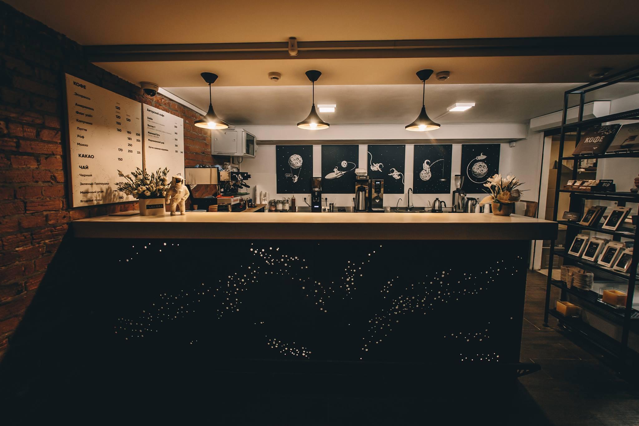 Кафе Cosmic latte