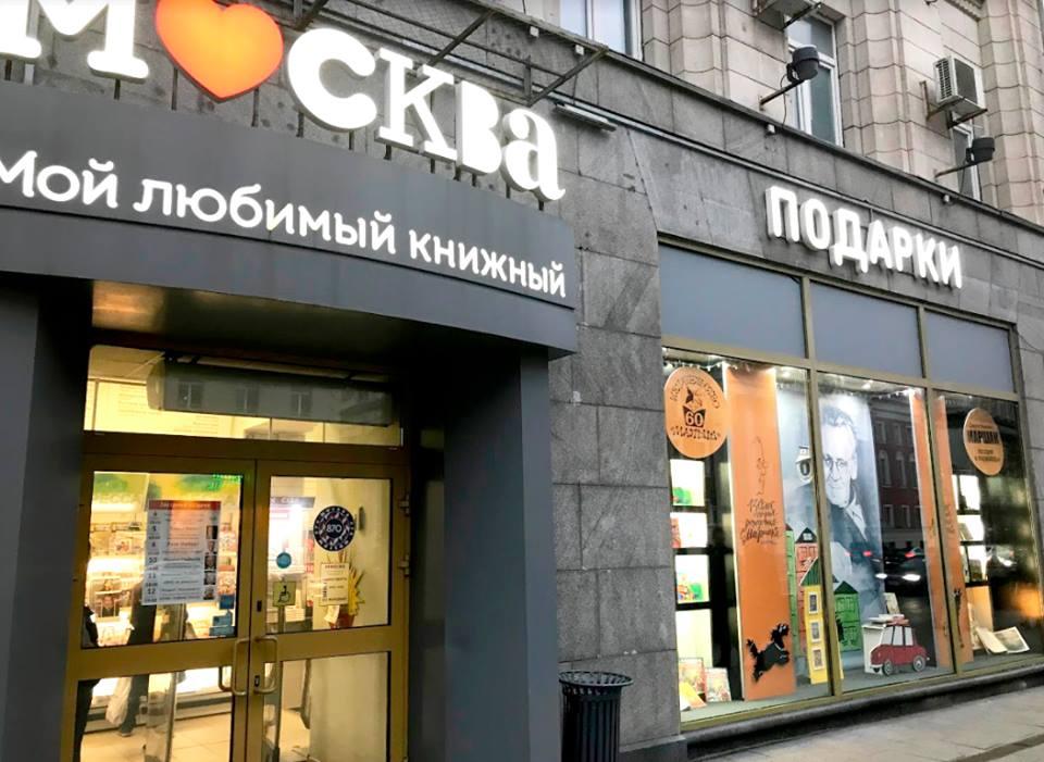 Книжный магазин «Москва»